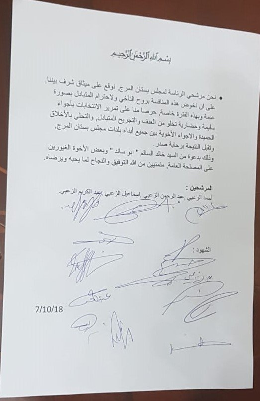 بستان المرج: المرشحون يوقعون على ميثاق شرف للحفاظ على روح التآخي والاحترام بالانتخابات
