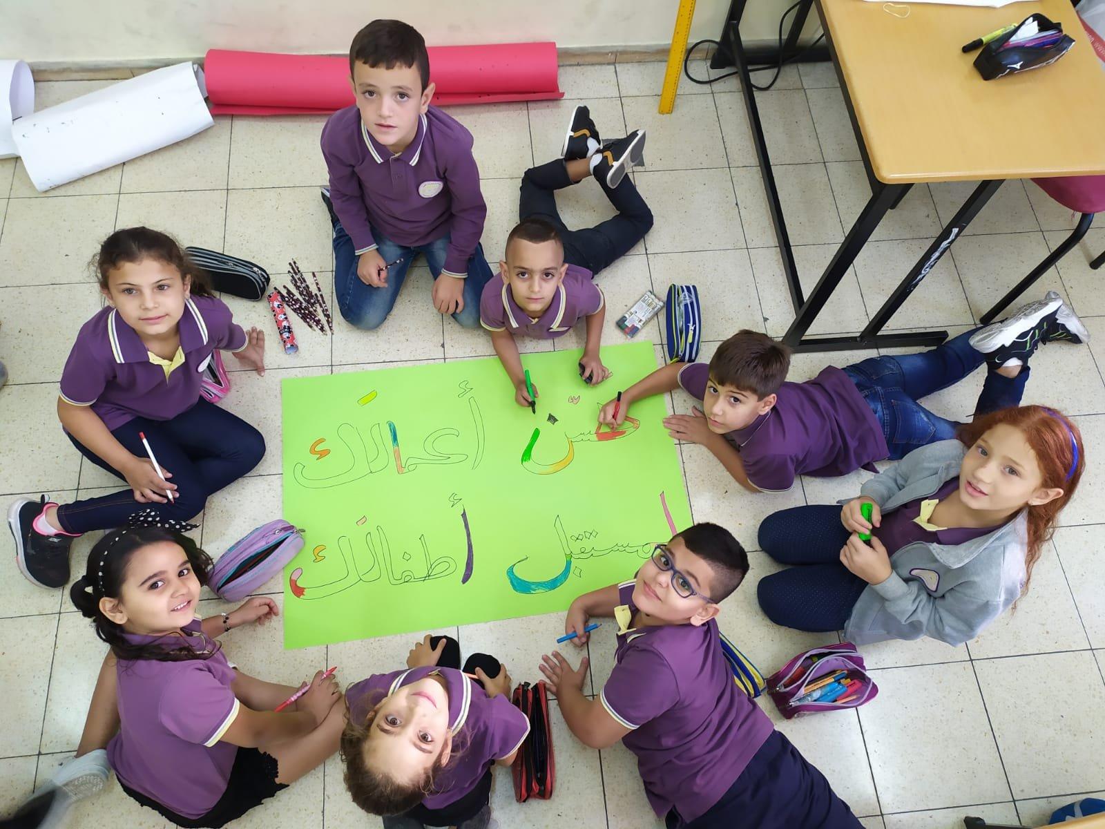 مدرسة القسطل الابتدائية في الناصرة تشجع الحوار وتنبذ العنف