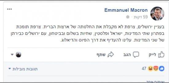 ماكرون الفرنسي يعبّر بالعبرية عن رفضه قرار ترمب-0