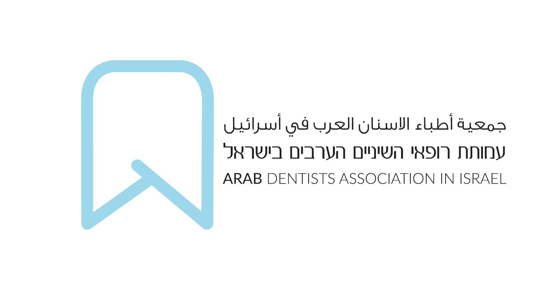 جمعية أطباء الأسنان العرب: ننوه للزملاء بأن الدعاية ممنوعة في طب الأسنان