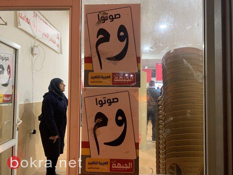 ام الفحم: اجواء حماسيّة في مقرّات القائمتين العربيّتين عشيّة الانتخابات