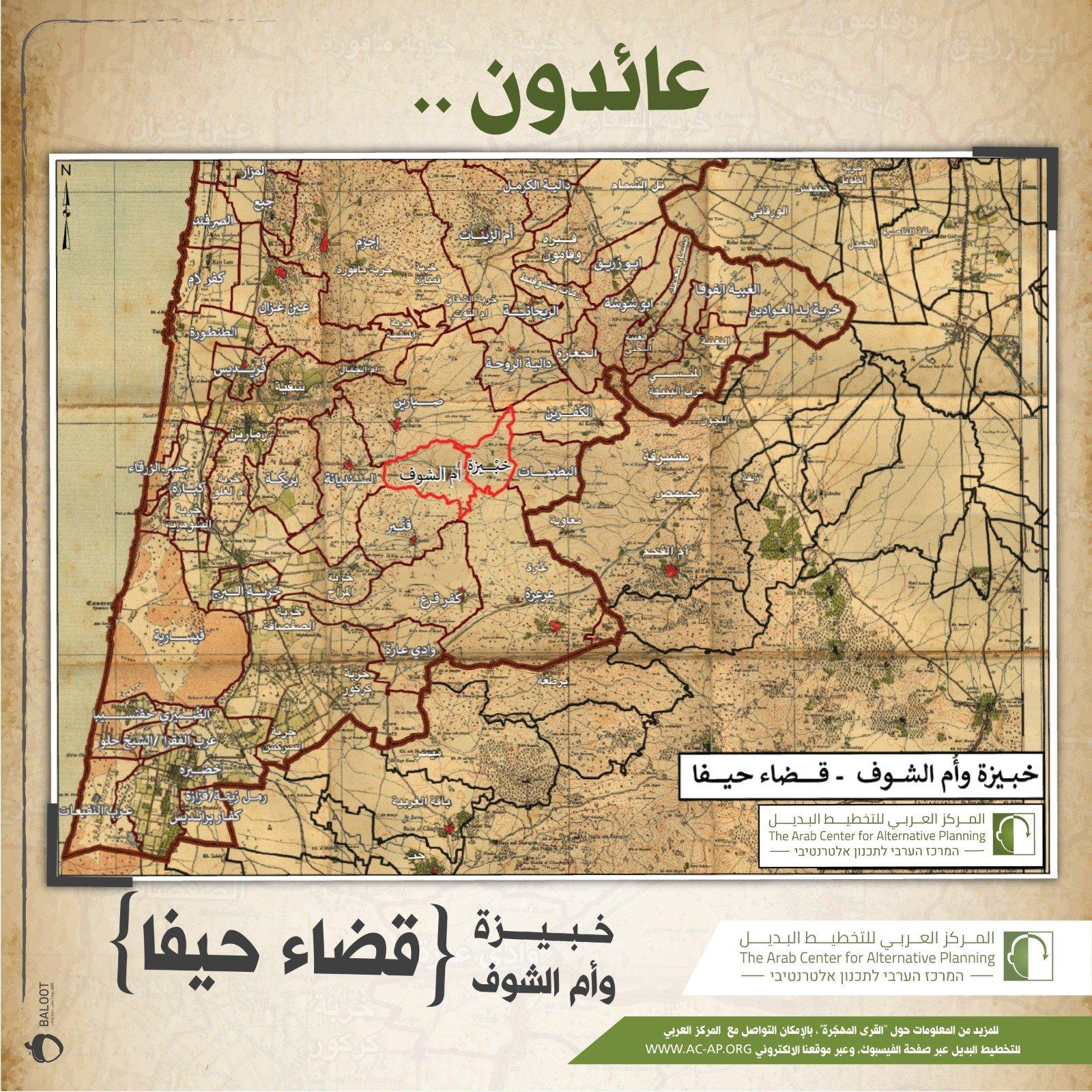 المركز العربي للتخطيط البديل ينشر خارطة عائدون الى خبيزة وام الشوف