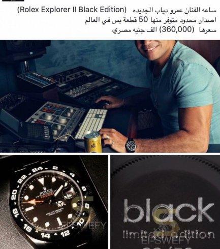 ساعة عمرو دياب تحدث ضجة.. تعرفوا على سعرها الباهظ
