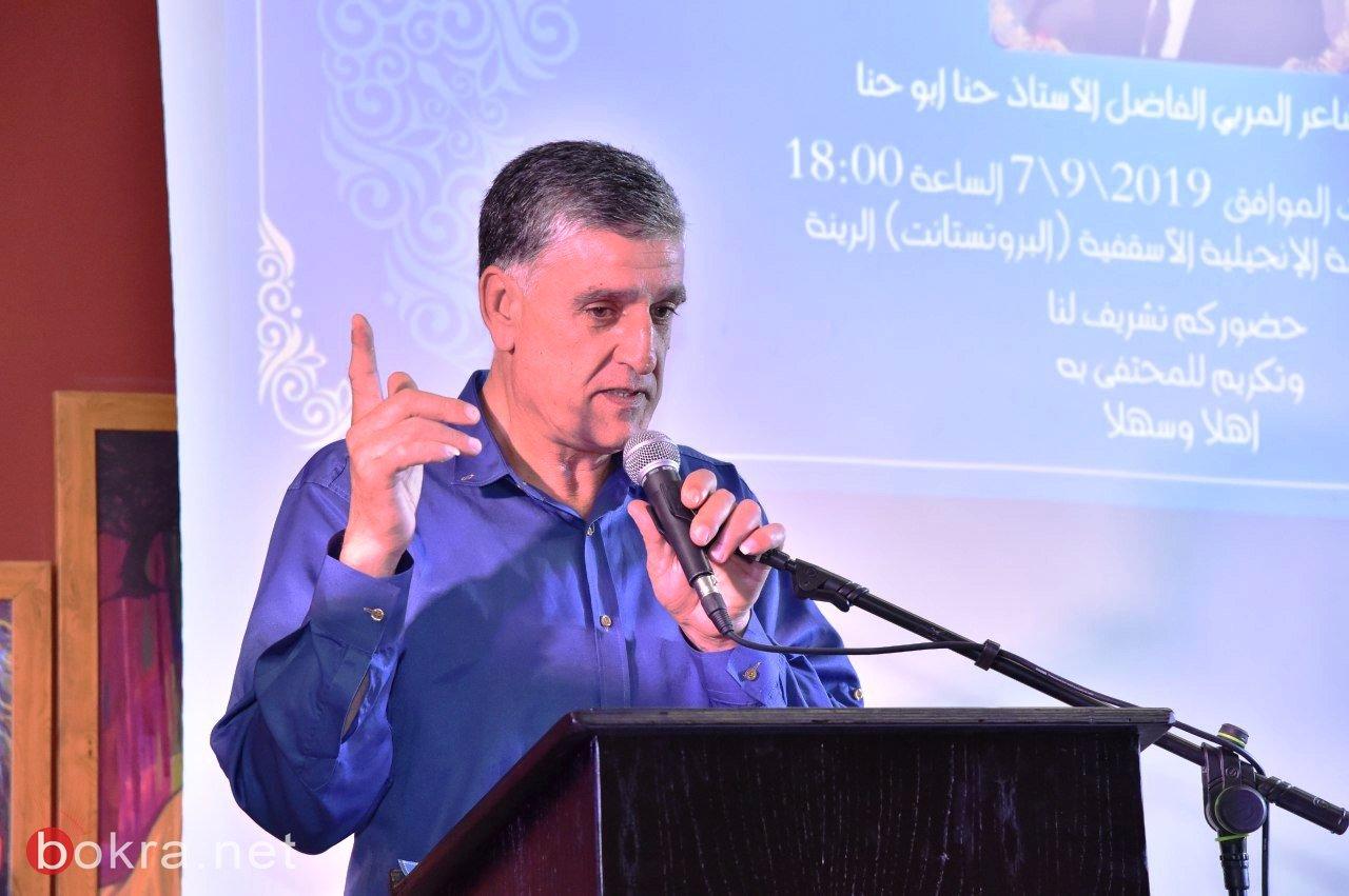 الرينة:المجلس المحلي يكرم الأديب المربي حنا ابو حنا في احتفال مهيب