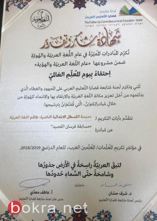 مدرسة القسطل-الناصرة تتميّز بمؤتمر المعلمين العرب ضمن مشروع عام اللغة العربية والهوية