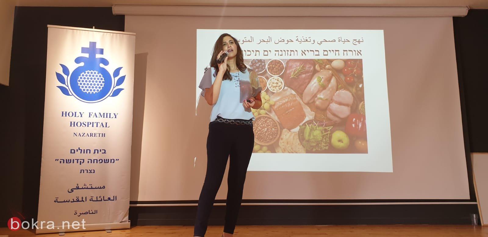 مؤتمر عن التفكير الإيجابي في العائلة المقدسة في الناصرة