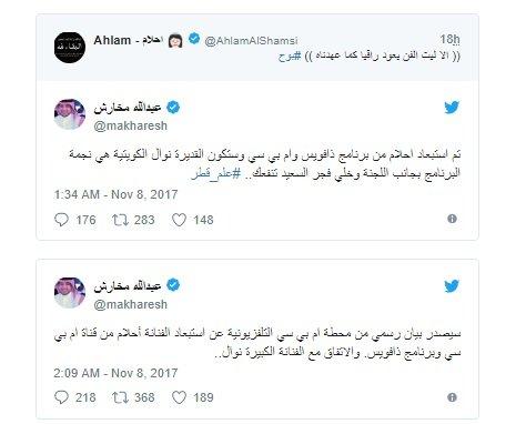 انباء عن استبدال احلام بالفنانة نوال الكويتية في لجنة تحكيم ذا فويس