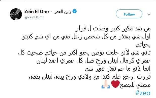 زين العمر يعتذر ويقرّر الهجرة من لبنان!