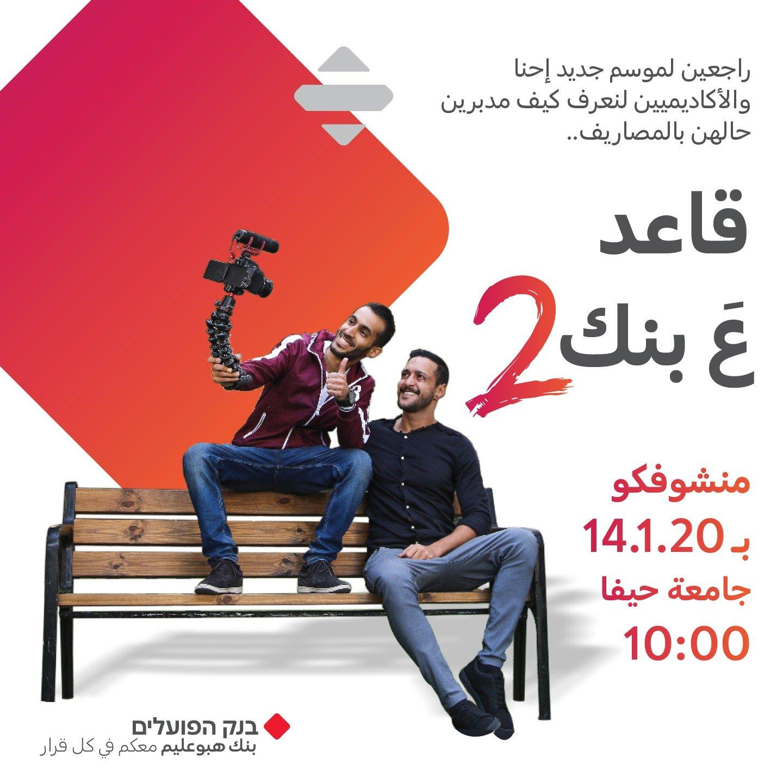 طلاب جامعة حيفا .. اليوم كونوا على الموعد بما إنكو قاعدين ع بنك