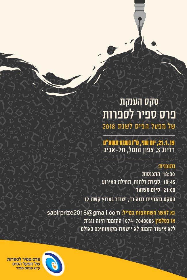 علاء حليحل ضمن القائمة الطويلة لجائزة سابير للأدب الإسرائيلي التابعة لمفعال هبايس للعام 2018
