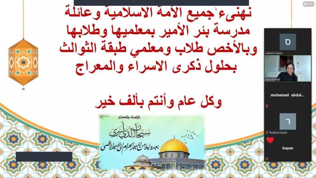 إحياء ذكرى الإسراء والمعراج في المدرسة الجماهيرية بئر الأمير -الناصرة-24