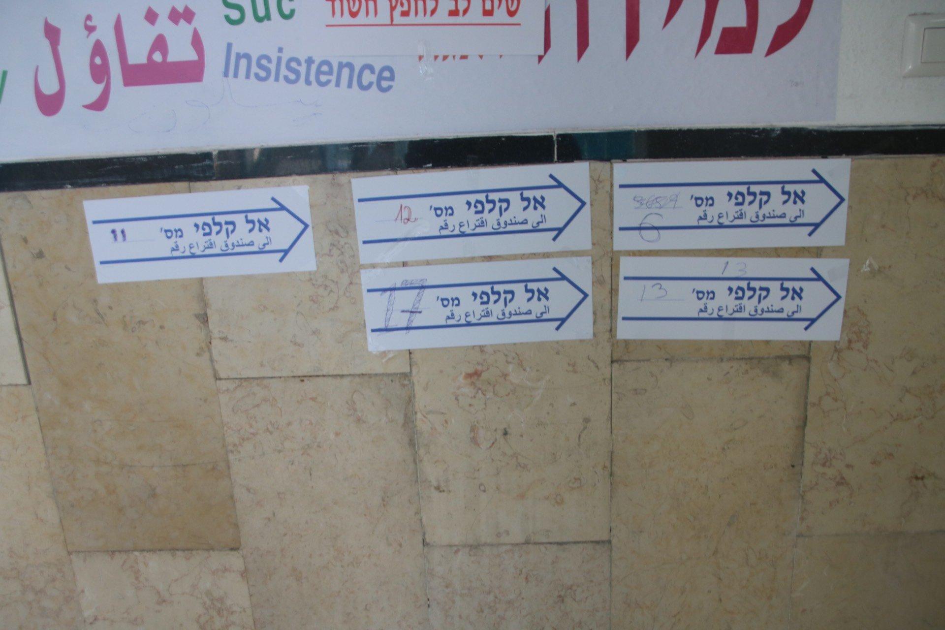 كفر قرع: توافد الأهالي على صناديق الاقتراع