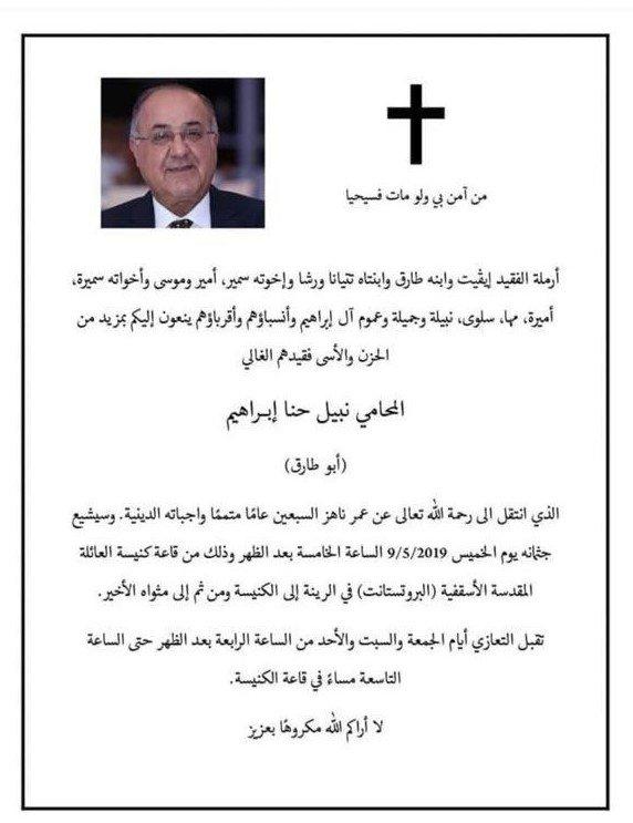 وفاة المحامي نبيل حنا ابراهيم (أبو طارق) من الرينة