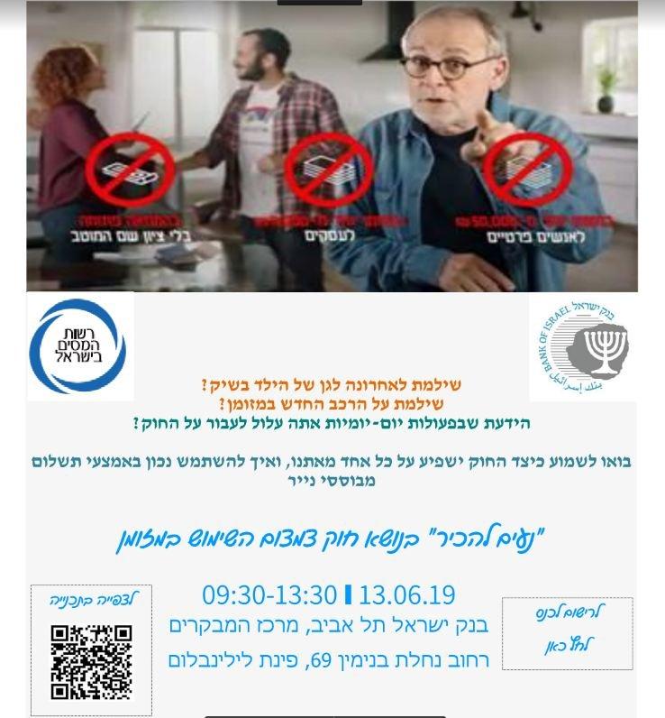بنك إسرائيل وسلطة الضرائب يدعوان الجمهور لليوم الدراسي حول قانون تقليص استخدام المال النقدي