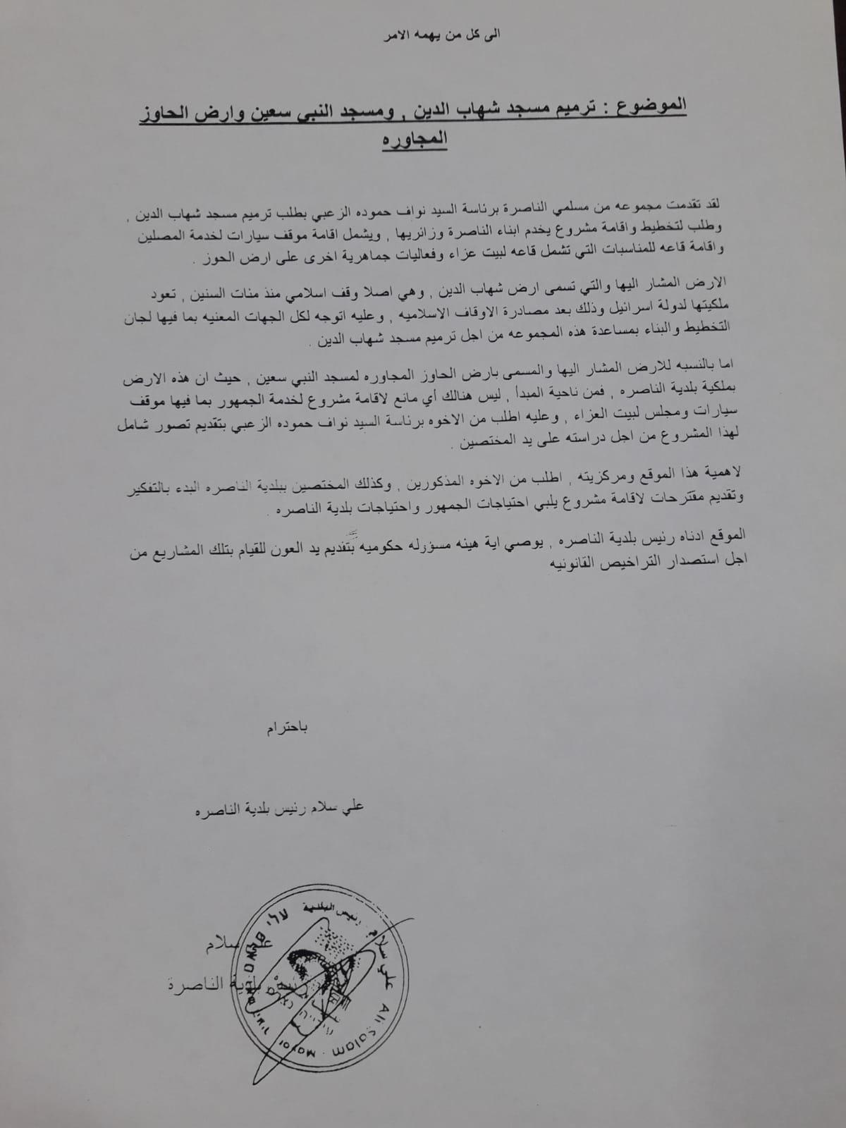 الناصرة: مشروع قاعة لبيوت عزاء المسلمين وموقف سيارات قرب النبي سعين