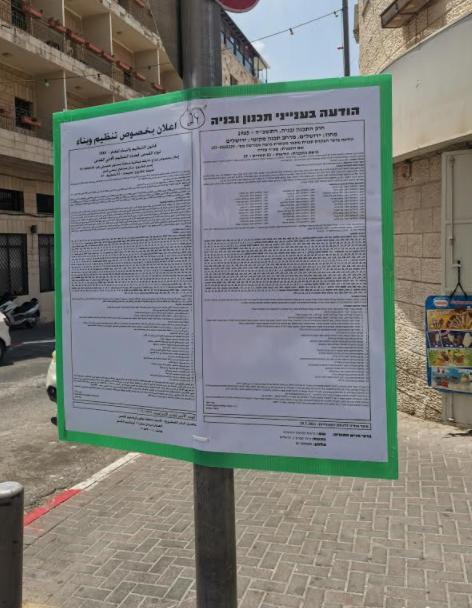 """زكريا عودة : مشروع """"مركز القدس"""" من أخطر المخططات الإسرائيلية في المدينة-0"""