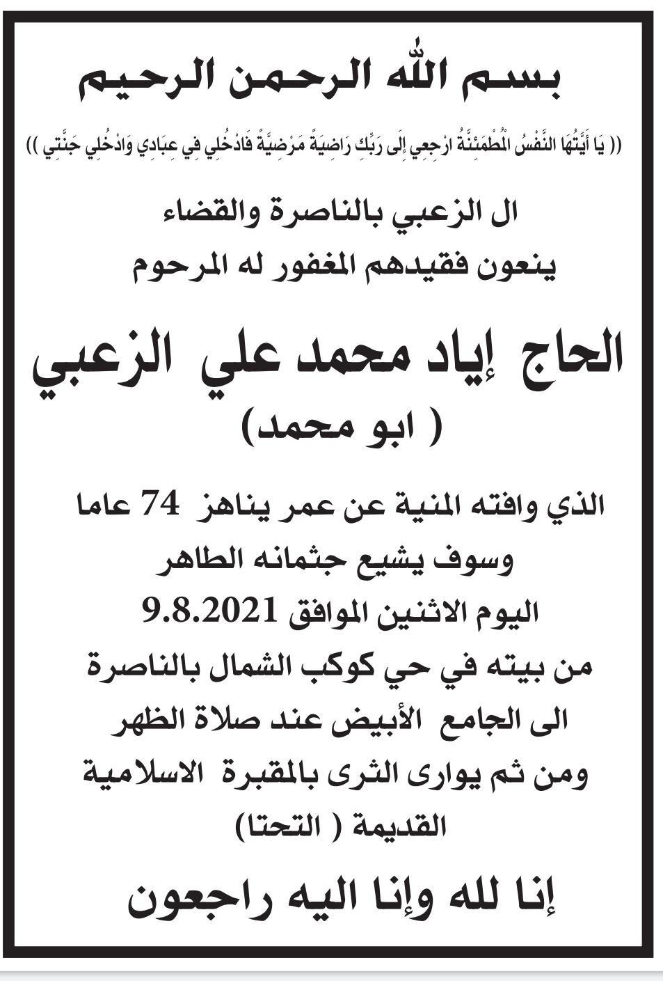 الناصرة: الحاج إياد محمد زعبي (أبو محمد) في ذمة الله-0