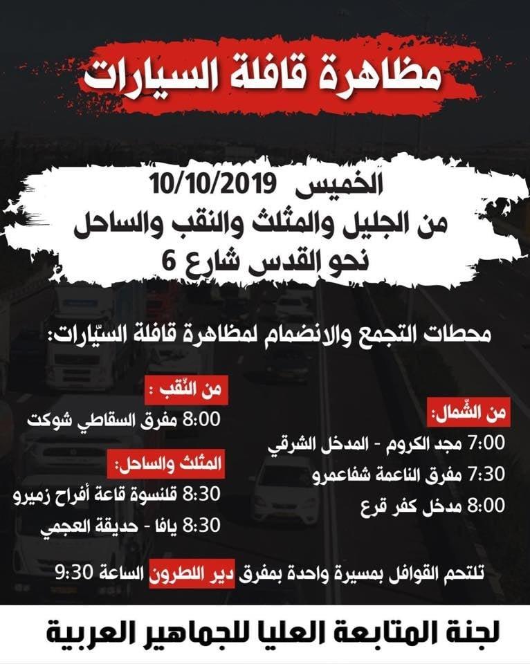 المتابعة تستكمل التحضيرات لقافة السيارات نحو القدس غدا الخميس
