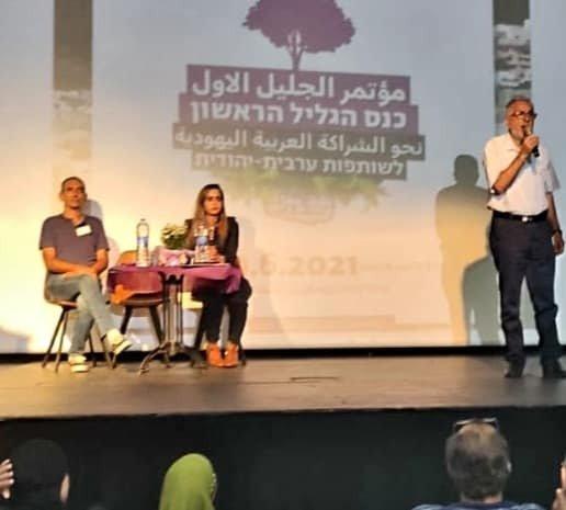 حضور مهيب في مؤتمر الجليل الأول للشراكة العربية-اليهودية بمبادرة نقف معًا
