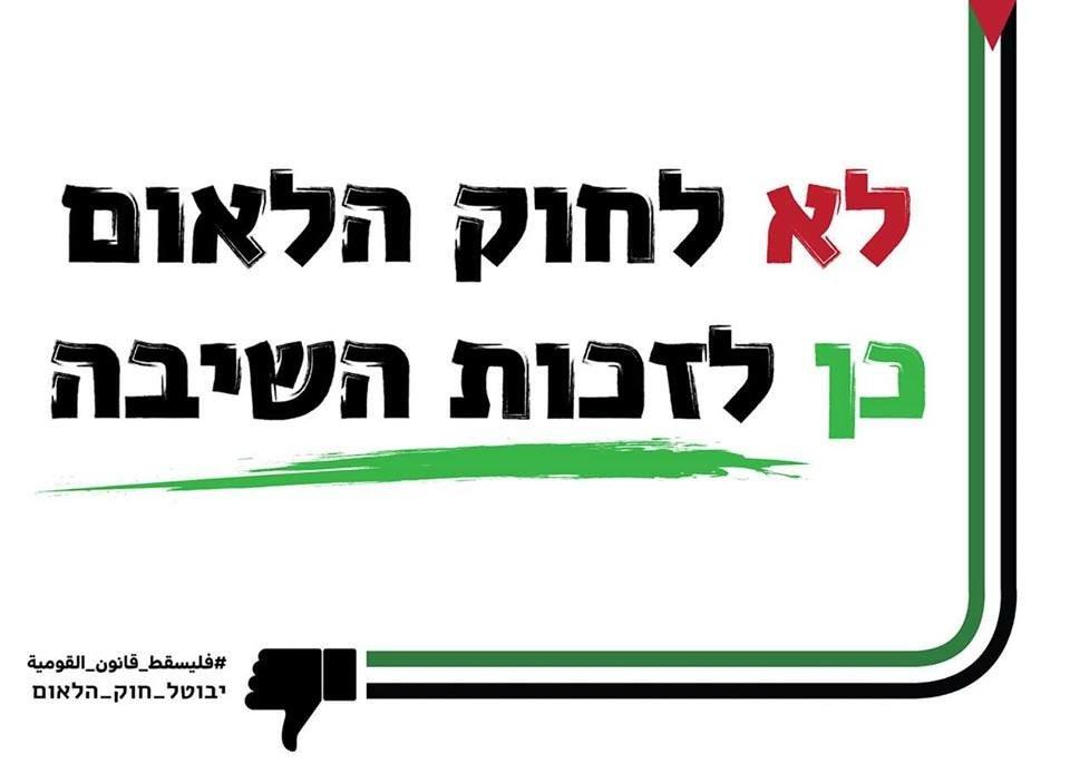 اليوم: هلمّوا بجماهيركم للتظاهر في قلب تلّ أبيب