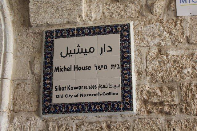 الناصرة: سوق البلدة القديمة في العيد وما قبله.. دون حياة اقتصادية