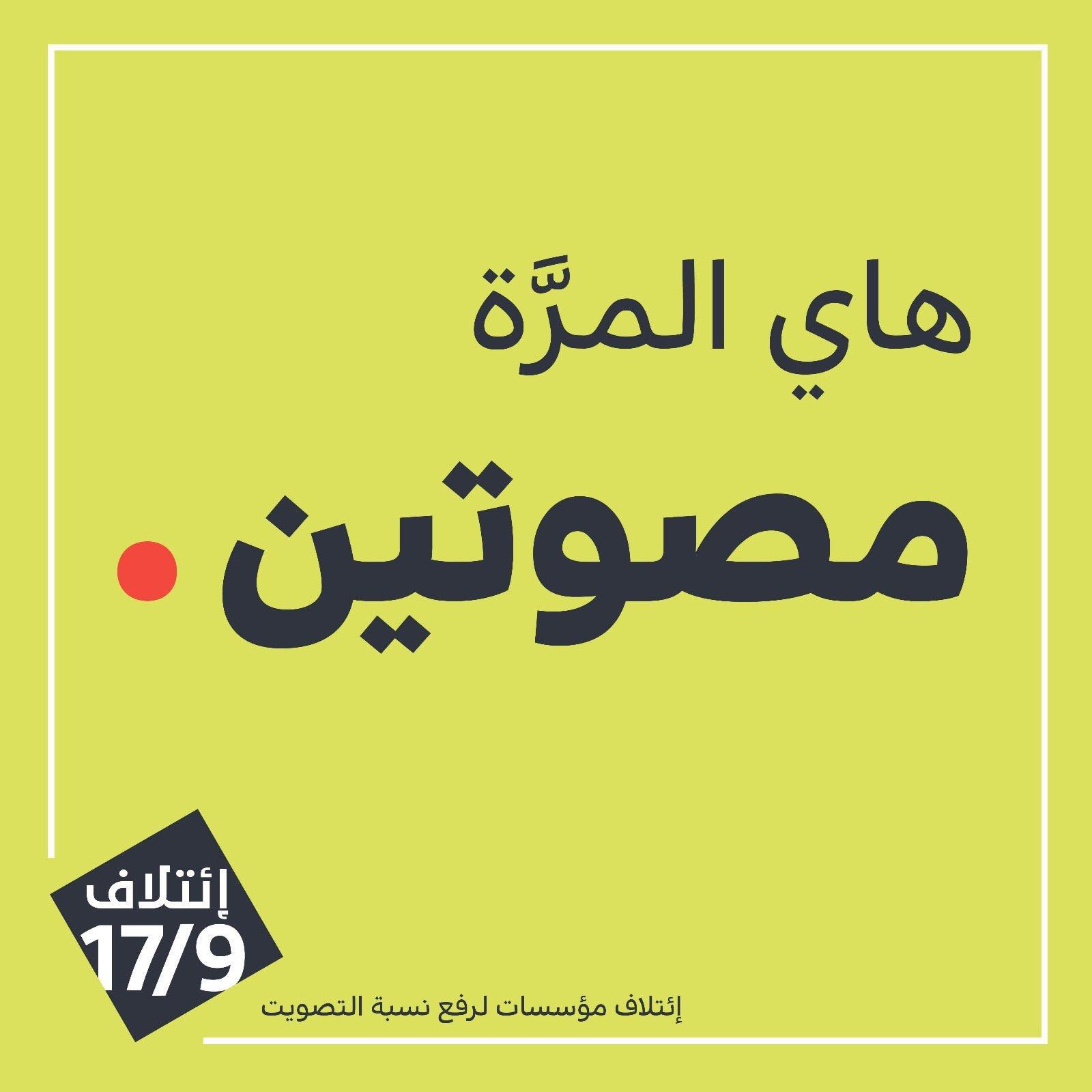 حملة شرسة ضد التصويت، وإغلاق صفحة هاي المرة مصوتين في الانستغرام*