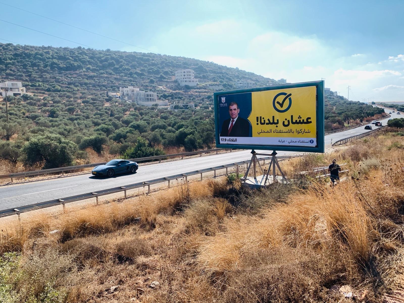 اهل البلد يؤثرون: استفتاءات محلية بالبلدات العربية في يوم الانتخابات
