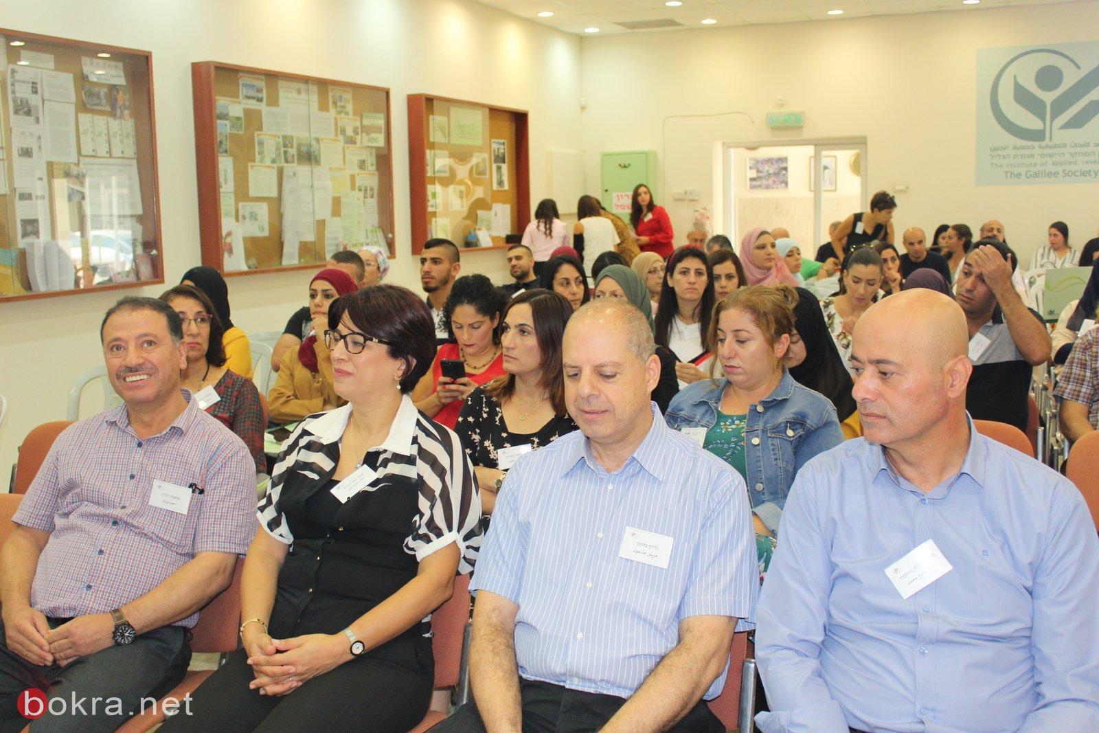 جمعية الجليل تطلق مؤتمرها العلمي السنوي للعام 2019 -17