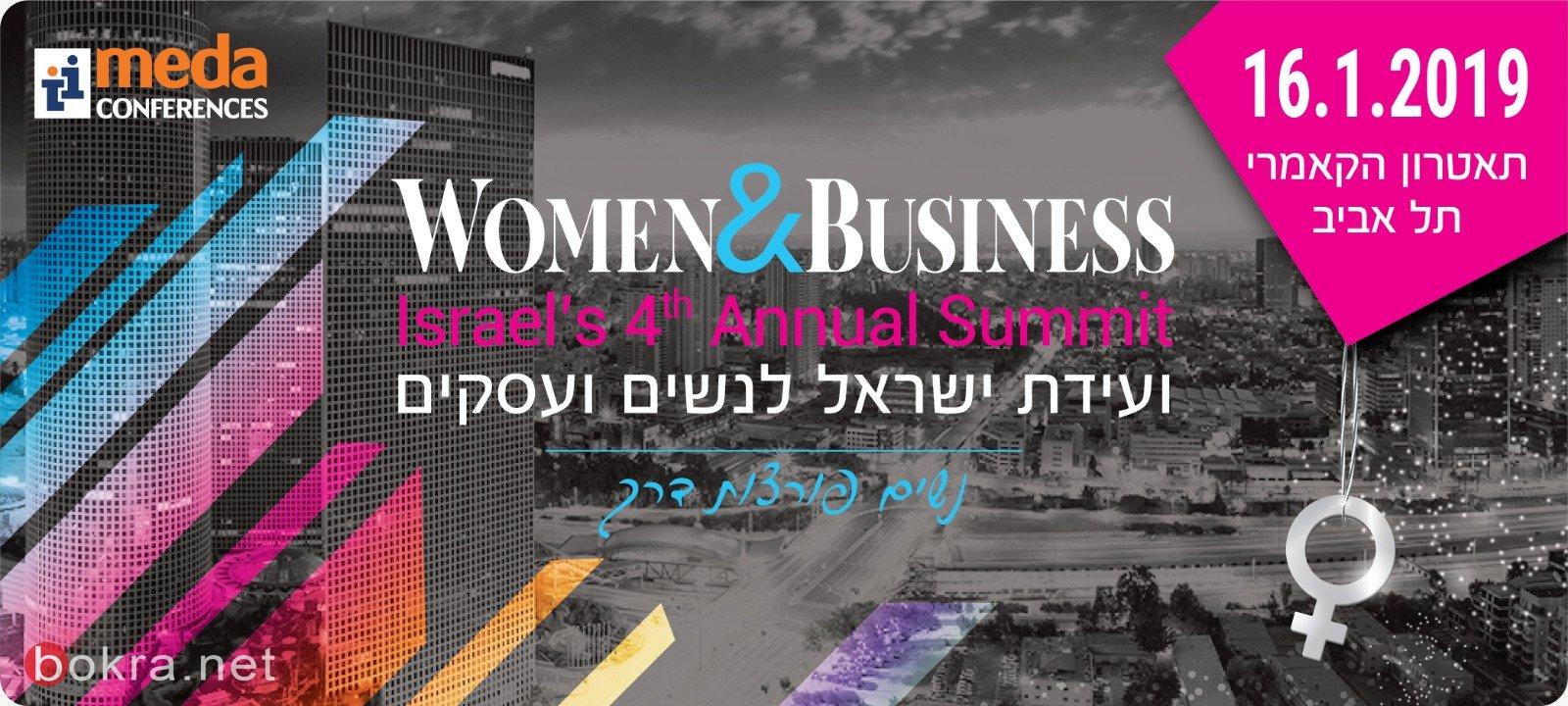 الأربعاء القادم، مؤتمر سيدات الأعمال .. تومر يسرائيلي يتحدث عن أهمية الحدث