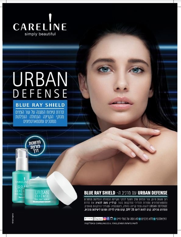 Careline جديد Urban Defense .. Blue Ray Shield