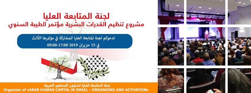المتابعة تستكمل الاستعدادات عد لعقد مؤتمر تنظيم القدرات البشرية السنوي الثالث