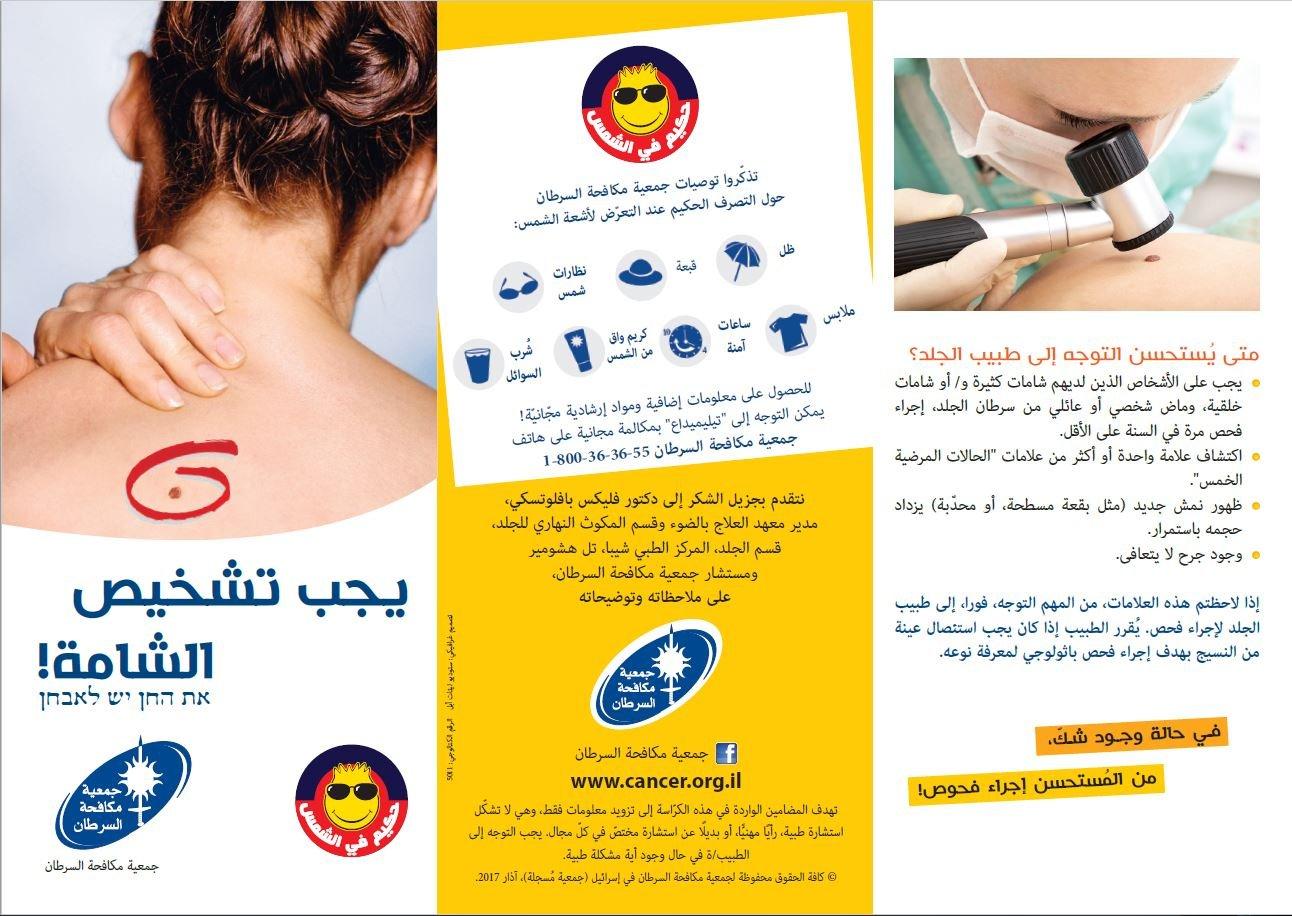 جمعية مكافحة السرطان تفتتح أسبوع التوعية لمنع سرطان الجلد والكشف المبكر