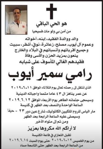حيفا: رامي سمير أيوب ضحية حادث العمل