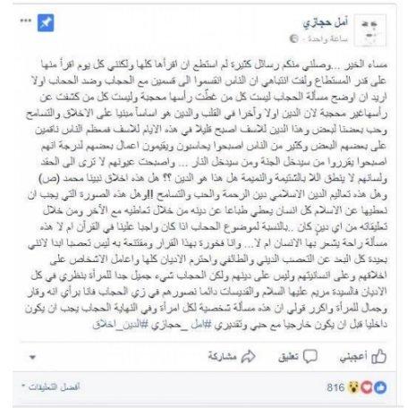 أول ردّ لأمل حجازي على منتقدي ارتدائها الحجاب