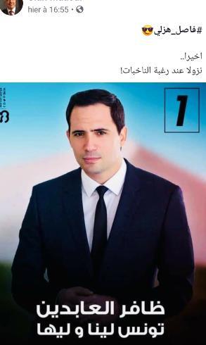 هل يترشّح ظافر العابدين لرئاسة تونس؟