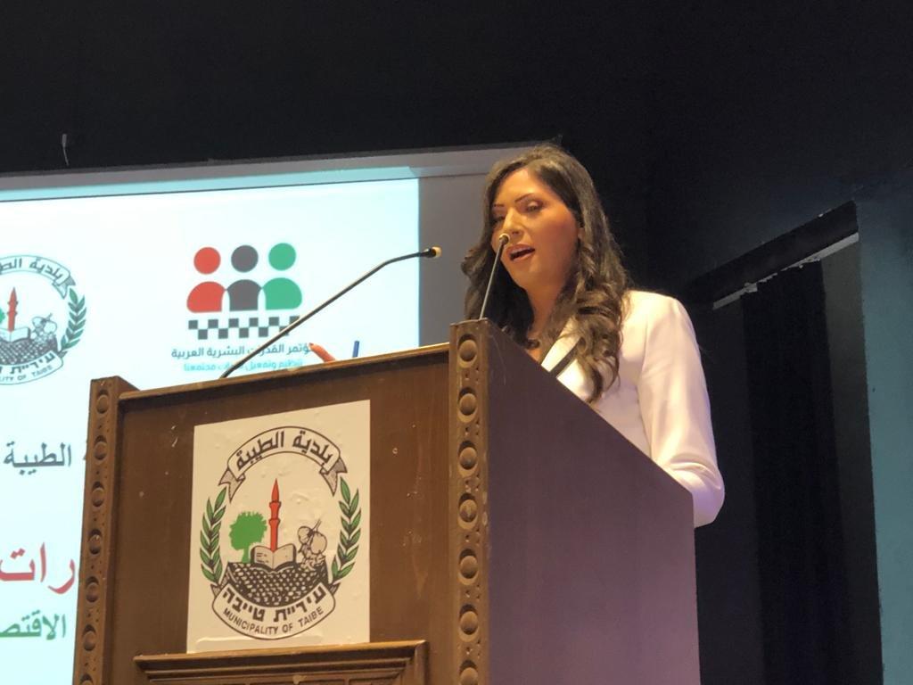 الطيبة: عقد مؤتمر القدرات البشرية الرابع- التنمية الاقتصادية والاجتماعية المستدامة-9