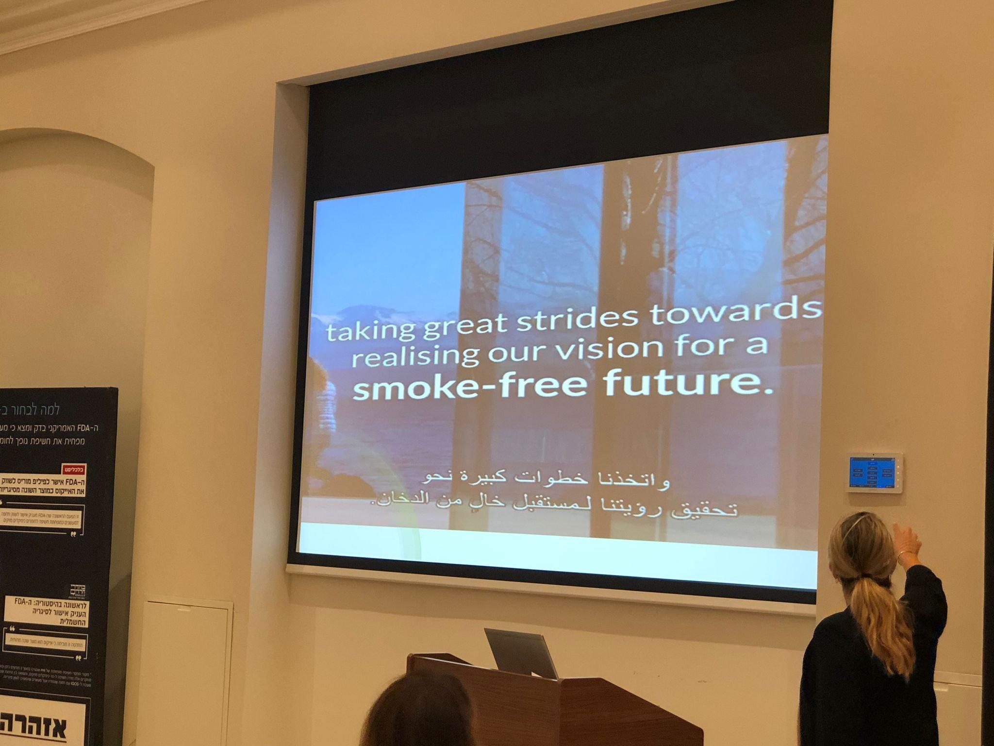 """رؤية شركة """"فيليب موريس"""" نحو """"مستقبل خالٍ من الدخان"""" في المجتمع العربي-17"""