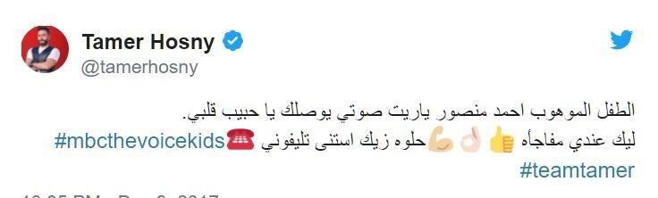 متسابق ذا فويس أحمد منصور يتلقى تعويضًا من تامر حسني بعد خروجه