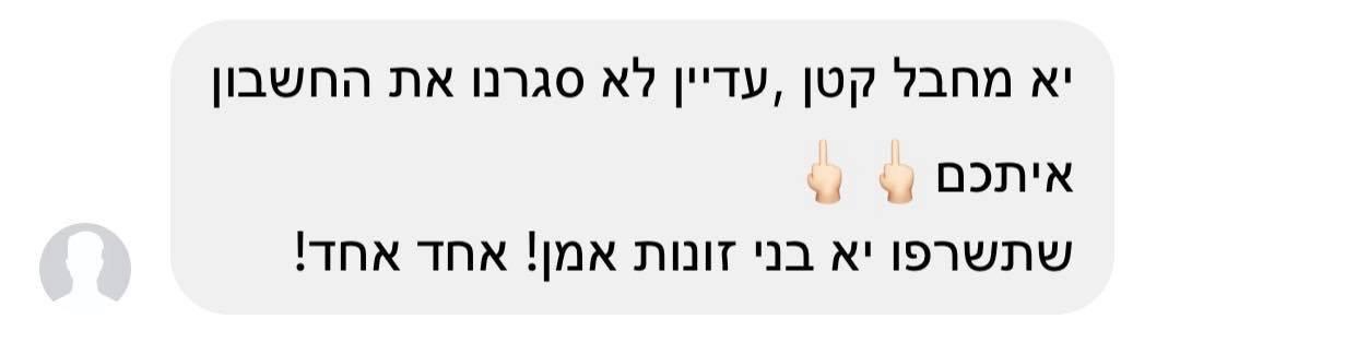 موجة تحريض همجية على الناشط رازي طاطور من قبل أنصار بيتار القدس وتهديدات تطال الرينة من جديد