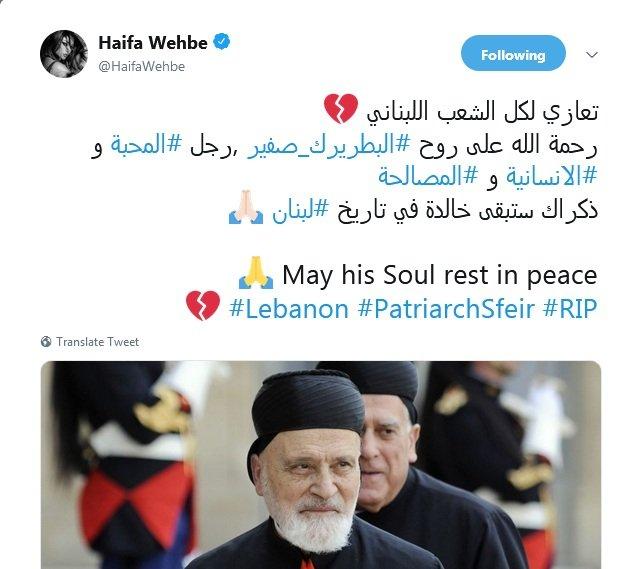 هيفا وهبي نعت البطريرك صفير: ذكراك ستبقى خالدة!