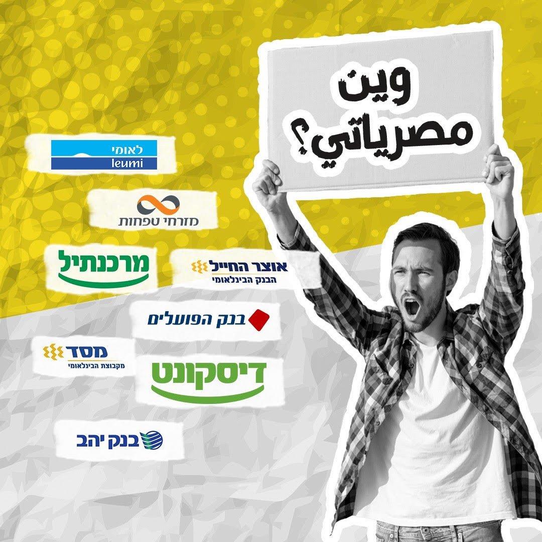 صفحة احتجاجية عربية للدفاع عن حقوق الزبائن البنوك-0