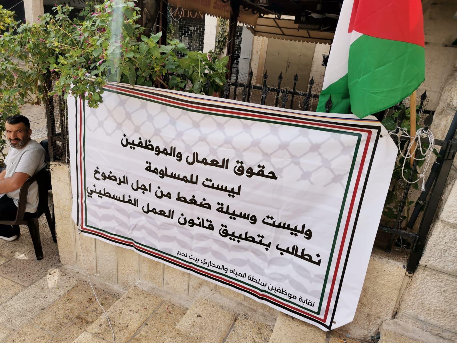 بيت لحم: موظفو سلطة المياه يواصلون اضرابهم المفتوح عن العمل-1