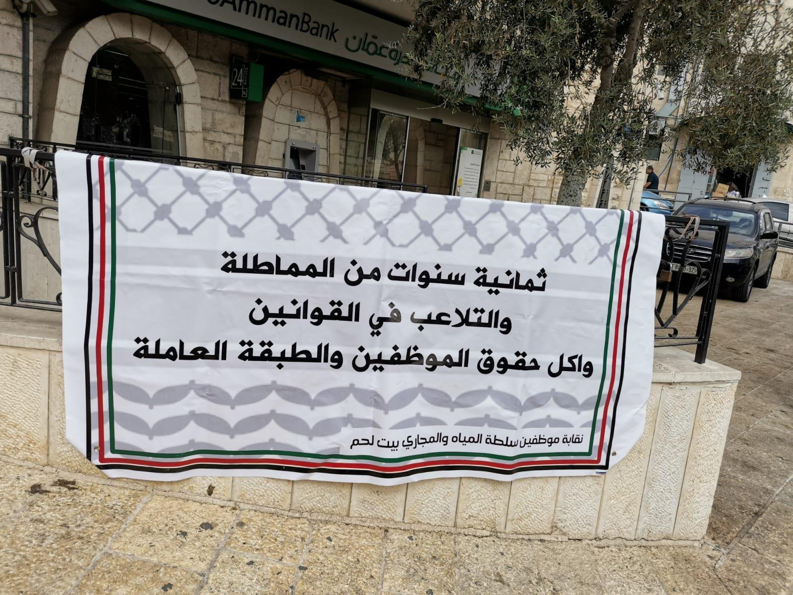 بيت لحم: موظفو سلطة المياه يواصلون اضرابهم المفتوح عن العمل-2