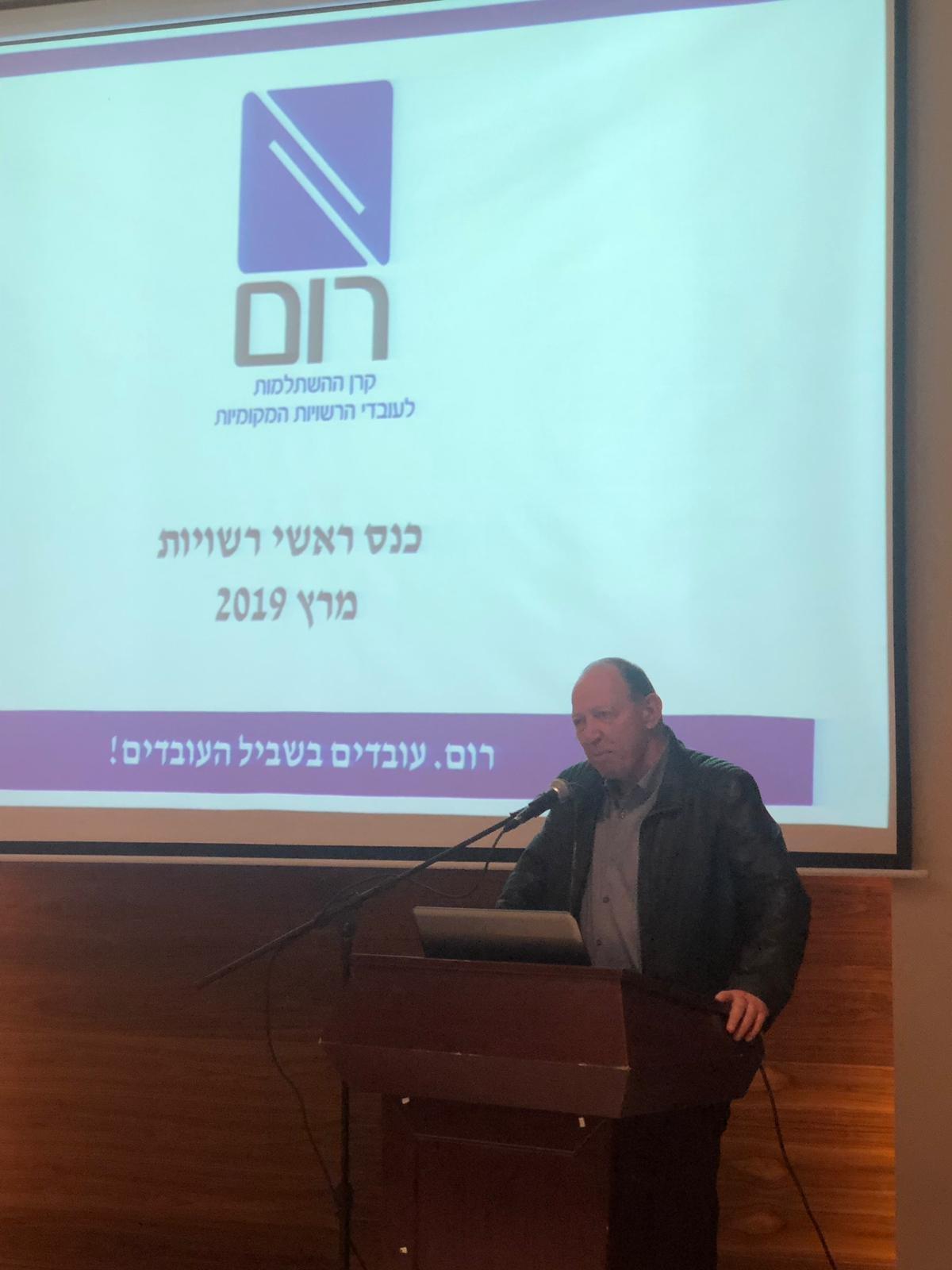 مؤتمر لرؤساء السلطات المحلية في مدينة الناصرة