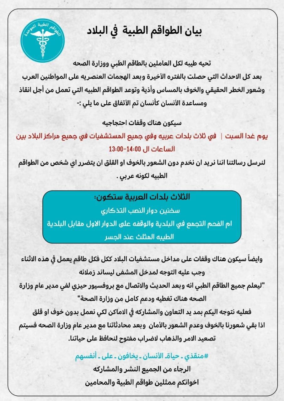 شهادات حية...مستوطنون يعتدون على طواقم طبية عرب بحماية الشرطة واليوم وقفة احتجاجية