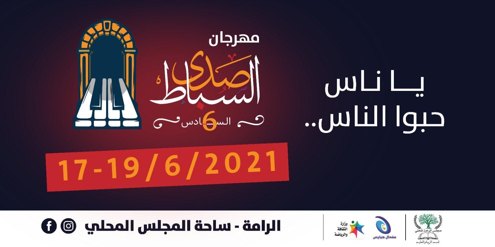 مهرجان صدى السباط السادس في الرامة يستقطب نجوم الفن من 17.6 حتى 19.6-6