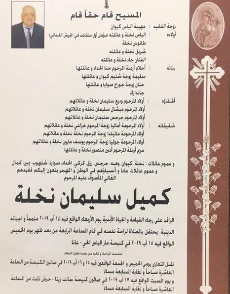 بعد صراع مع السرطان.. والد فنان لبناني في ذمة الله