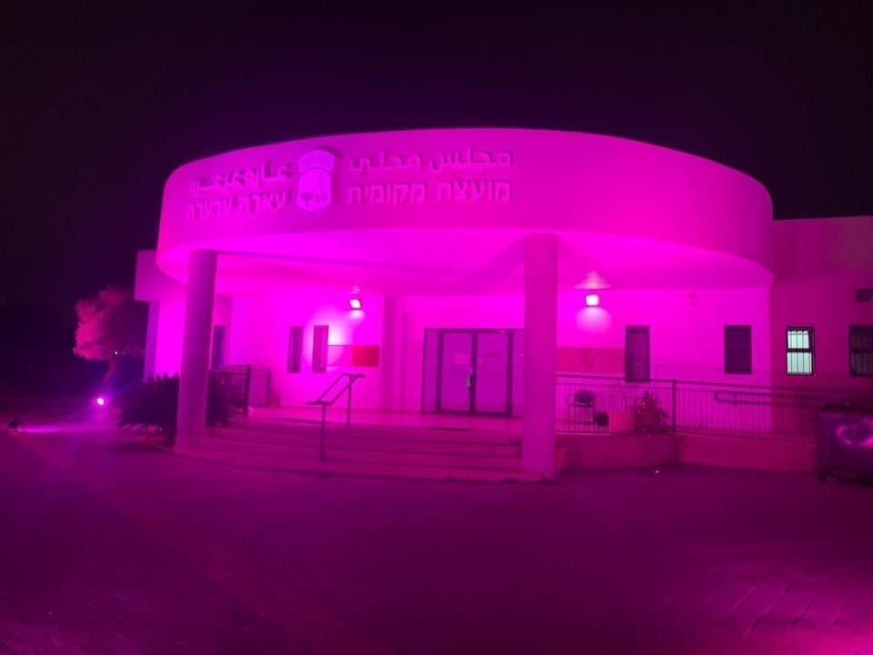 اضاءة مجلس عارة عرعرة المحلي باللون الوردي للتوعية حول سرطان الثدي-1