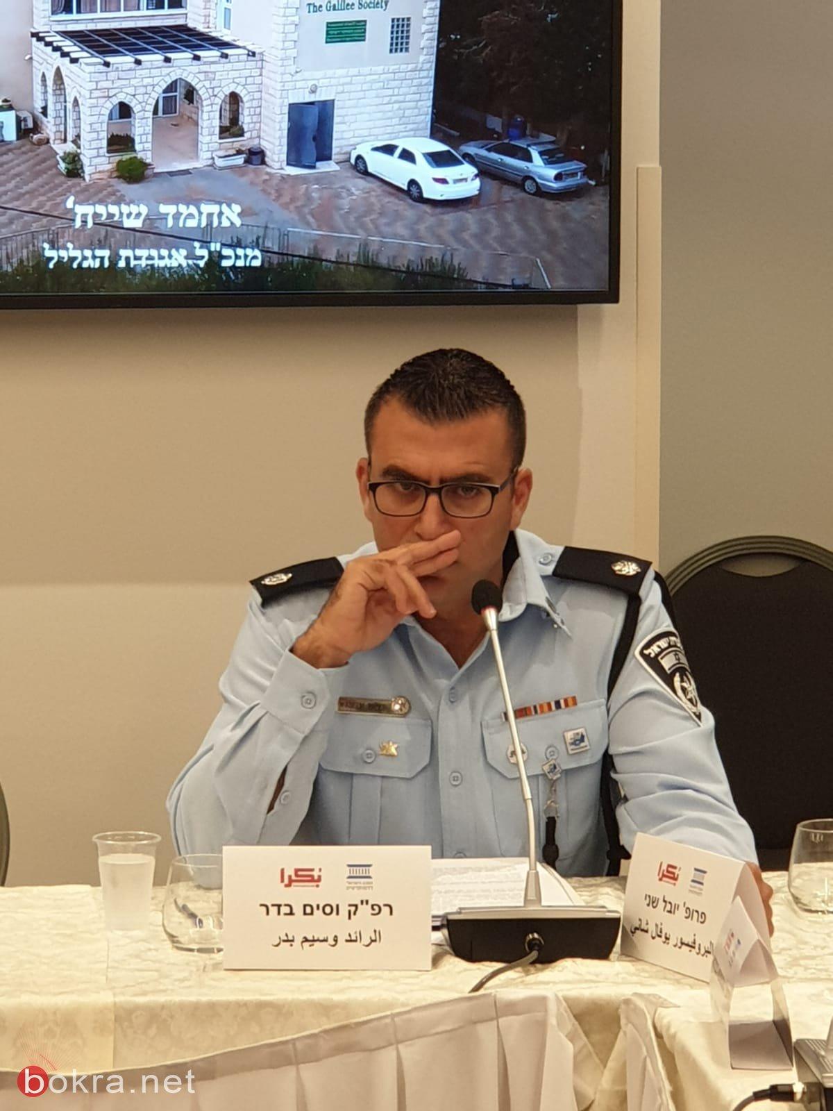 العنف في المجتمع العربي، أسبابه، والحلول لمكافحته؟ .. يوم دراسي في الناصرة-48