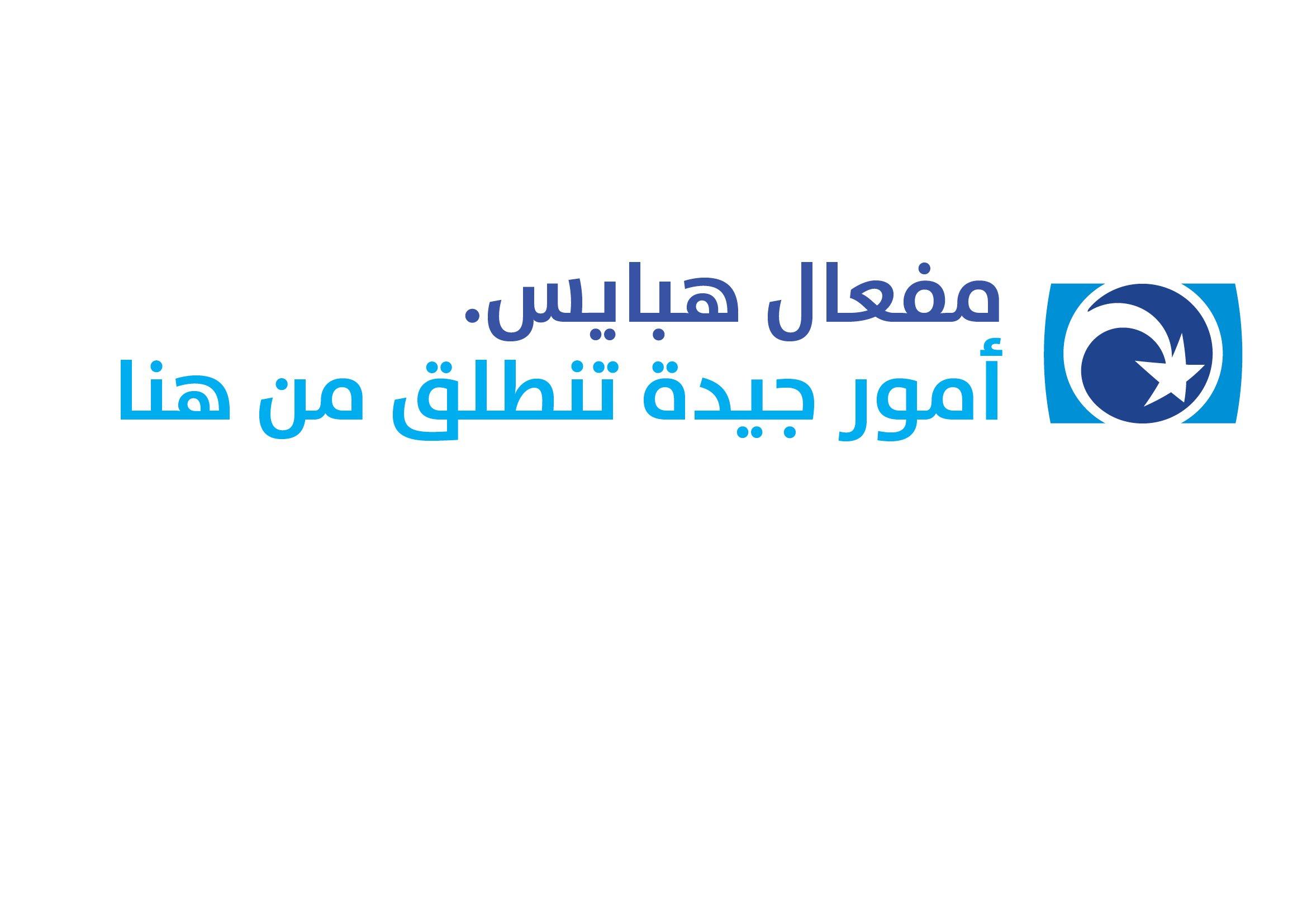 مفعال هبايس يطلق حملة ترويج خاصة للمجتمع العربي-1